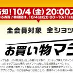 10月の楽天マラソンキャンペーン告知画像