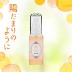 ナデテ ヒダマリはLCナデテシリーズの最新作!陽だまりのように香るプッシュ式のヘアオイル