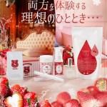 イチゴの香りのラブコスメ画像