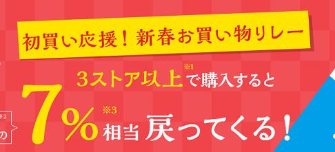 ヤフーショッピング新春お買い物リレーキャンペーン告知画像