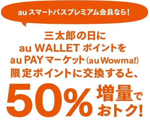 三太郎の日50%増量交換キャンペーン