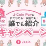 J-Coin Payの誰でも紹介キャンペーンがスタート!登録で200円・紹介で人数×500円