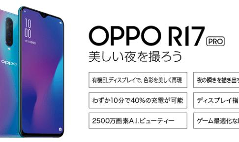 OPPO R17 Proの画像