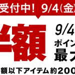 【楽天スーパーSALE】ヤーマンのレイボーテ RフラッシュPLUS EXセットが超ポイント高還元!