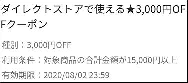 3000円オフクーポン