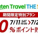 Rakuten Travel THE SALE 開催中!Go To トラベル事業と合わせて75%オフ!激安でSPU+1を達成可能