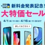 OCNモバイルONE 新料金発表記念 大特価セールで1円スマホ登場!