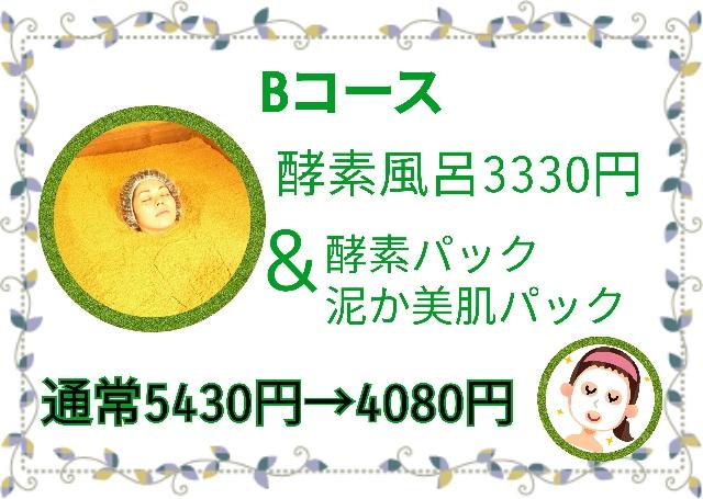 Bコース 酵素風呂と酵素パックと泥または美白パック4080円