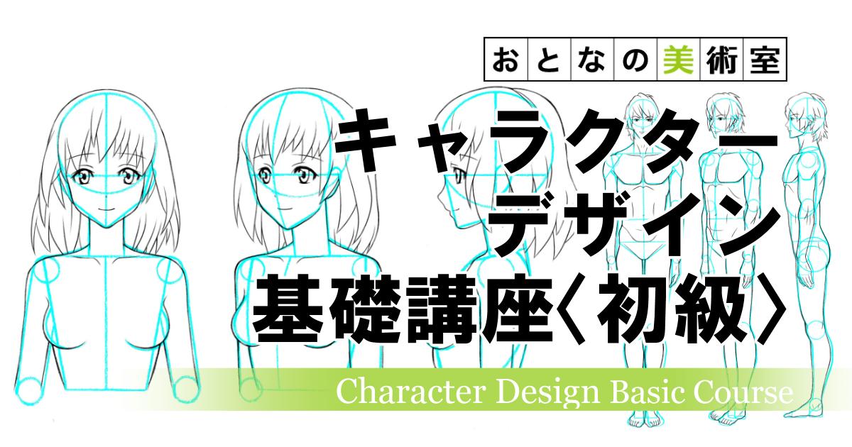 キャラクターデザイン基礎講座〈初級〉