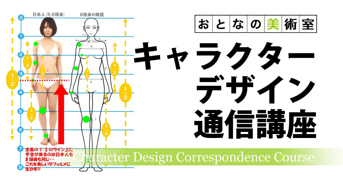 キャラクターデザイン通信講座
