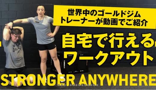 スポーツジム 自宅トレーニング動画