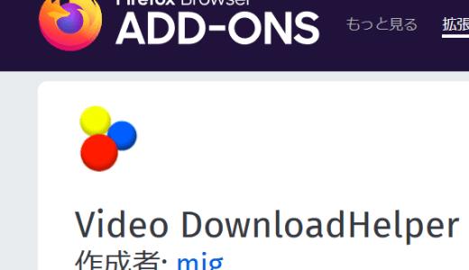 おすすめのダウンローダー 強力で安全なVideo DownloadHelper?