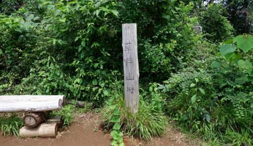 町田の最高峰の草戸山と大戸緑地