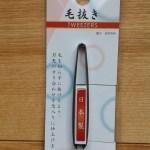 ダイソーの「毛抜き」は100円とは思えない使いやすい毛抜きで超おすすめ!!