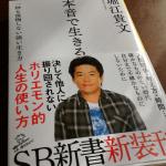 【書評】「本音で生きる 一秒も後悔しない強い生き方」堀江貴文