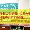 小学校の入学祝いに男の子が喜ぶものおすすめ5選!!