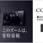 「Nicon COOLPIX S9900」と「Nicon COOLPIX A900」のスペックを比較してみた!