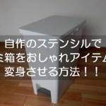 自作ステンシルの作り方/ゴミ箱をおしゃれアイテムに変身させる方法!!