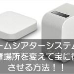 [ホームシアターのすすめ]数年前に購入したLEDプロジェクター「TAXAN KG-PL011S」の設置場所を変えて宝に復活させる方法