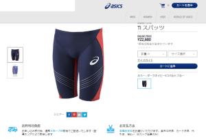 asics公式オンラインショップ