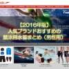 【2016年版】人気ブランドおすすめの競泳用水着まとめ(男性用)