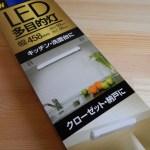 キッチンやクローゼットを明るくするLED多目的灯をデスク上の天井にDIYで取り付ける方法