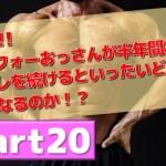 【筋トレ実験20週目】トレーニングの内容や体の変化