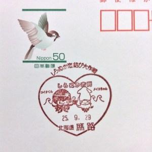 オリジナルの消印 画像引用:http://gabinshiranuka.blog.fc2.com/