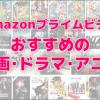 【まとめ】Amazonプライムビデオで今観れるおすすめの映画・ドラマ・アニメ一覧