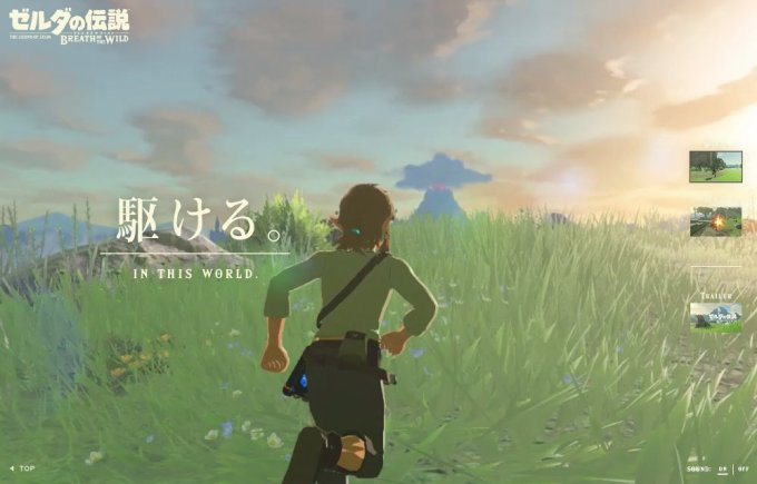 breath-of-the-wild1