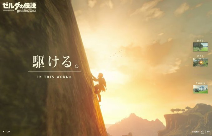 breath-of-the-wild3