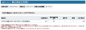 webike_mitsumori