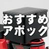 スーパーカブのリアボックス タイプ別おすすめ商品をまとめて紹介!