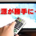 FireTV Stickでテレビの電源が勝手につく時の対処方法
