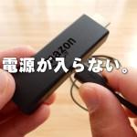 Fire TV Stickの電源が入らない!Amazonカスタマーサービスで聞いた解決方法・対応策を紹介します