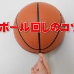 バスケットボール回しのコツ/バスケ素人が2日で完璧にマスターした方法を伝授するよ!