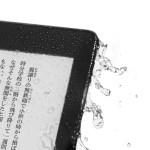 【11/7(水)発売】防水仕様の新型「Kindle Paperwhite」価格は13,980円から