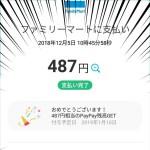 PayPay正気か?!キャンペーンでもらった500円で買ったファミマの商品代金が全額戻ってきた!