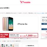 ワイモバイルでiPhone6sが特別価格500円で販売中!みんな急げ!