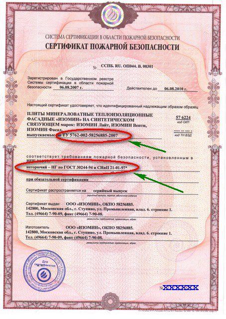 Ikke nøl med å spørre sertifikater for isolasjon, spesielt de som produseres