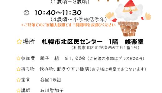 【イベント!】『クリスマス♪リトミック』