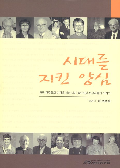 More Than Witnesses in Korean