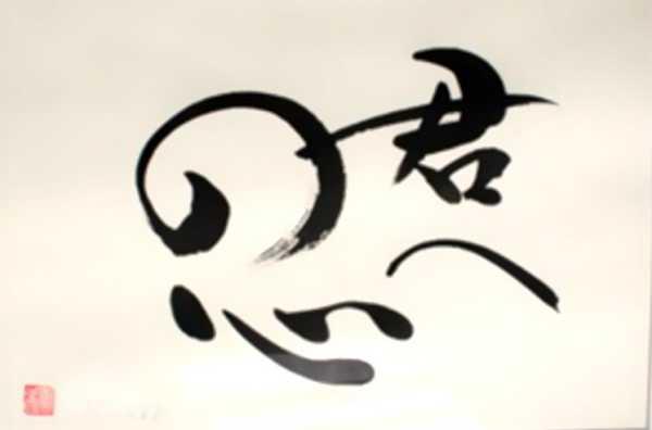 kimiko kawabata kalligrafie