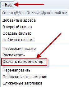 Ответы Mail.ru: как сохранить письмо в формате msg или eml?