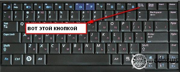 Ответы@Mail.Ru: Как сделать скрин рабочего стола на ноутбуке?