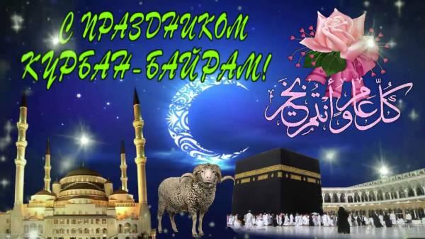 Курбан-Байрам поздравления к празднику в прозе на ...