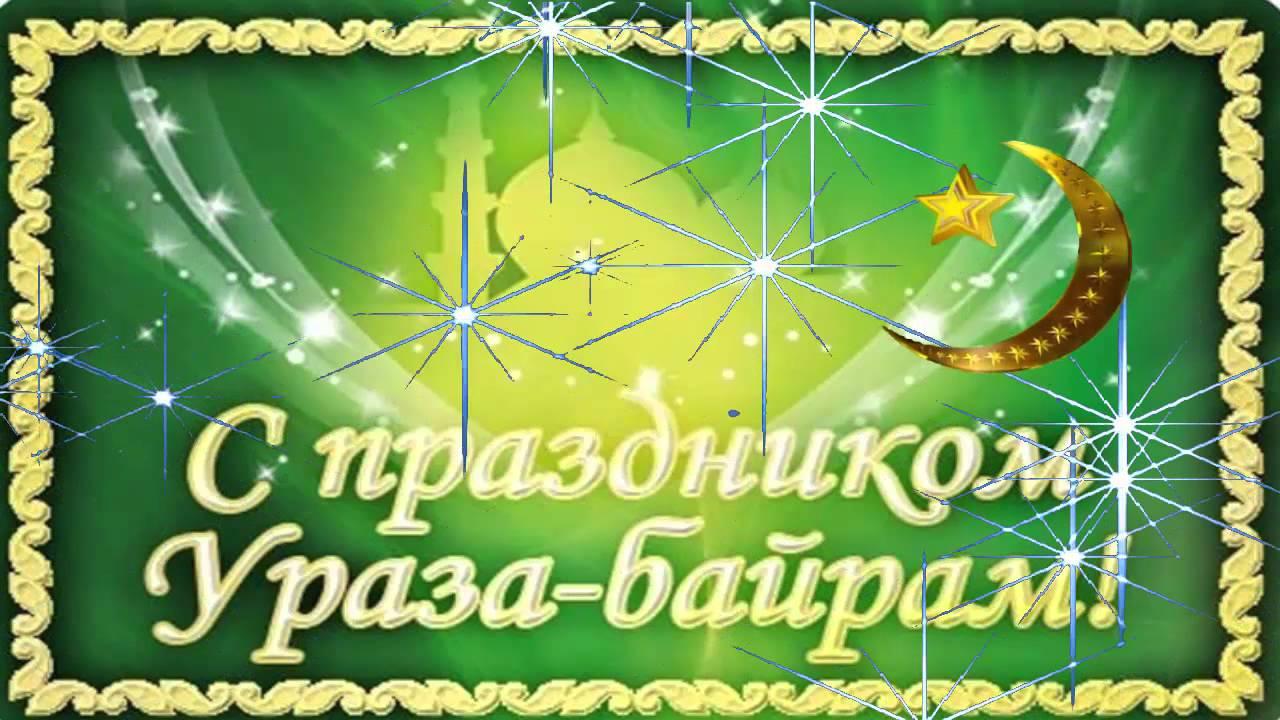 Поздравления с уразой байрамом на русском
