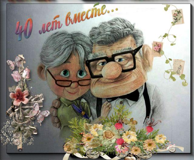 Поздравления на годовщину свадьбы бабушке и дедушке от внука