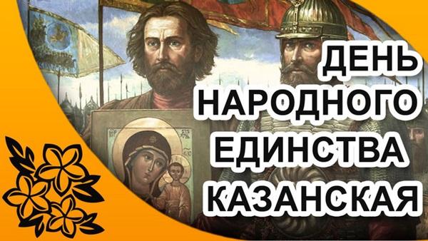 открытки с днем народного единства и иконы казанской красота ждет