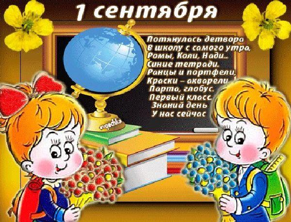 otkritki-s-pervoklashkoj-pozdravleniya-roditelyam foto 11